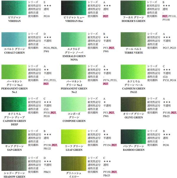 カラーチャート/グリーン.jpg